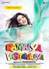 Ramaiya Vastavaiya Mp3 Songs