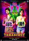 Tamanchey Mp3 Songs